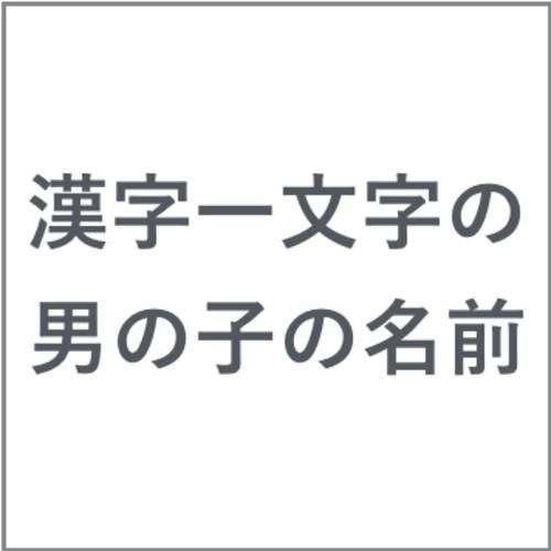 おおらか 漢字